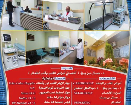 عيادة-الفرناج-التخصصية-