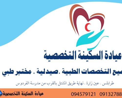 sakina clinic