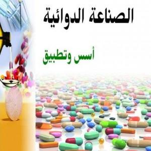 الصناعة الدوائية
