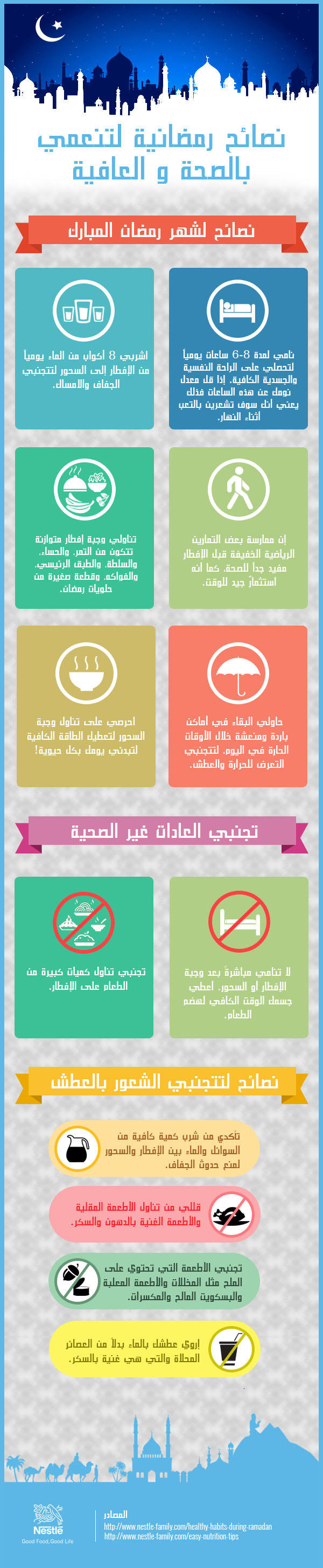health-tips-for-ramadan-arabic