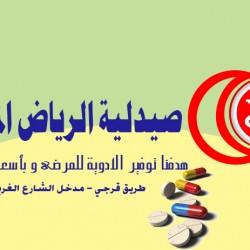 alryad pharma