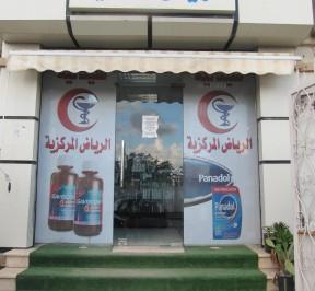 صيدلية الرياض المركزية