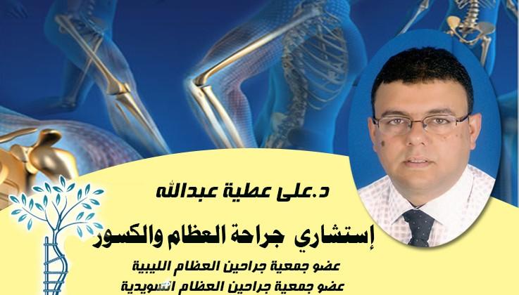 Dr.Ali Attia