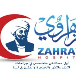 Alzahawi logo