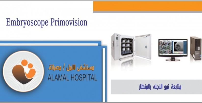 مستشفى الامل - مصراته