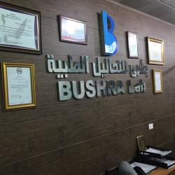 مركز بشرى للتحاليل الطبية