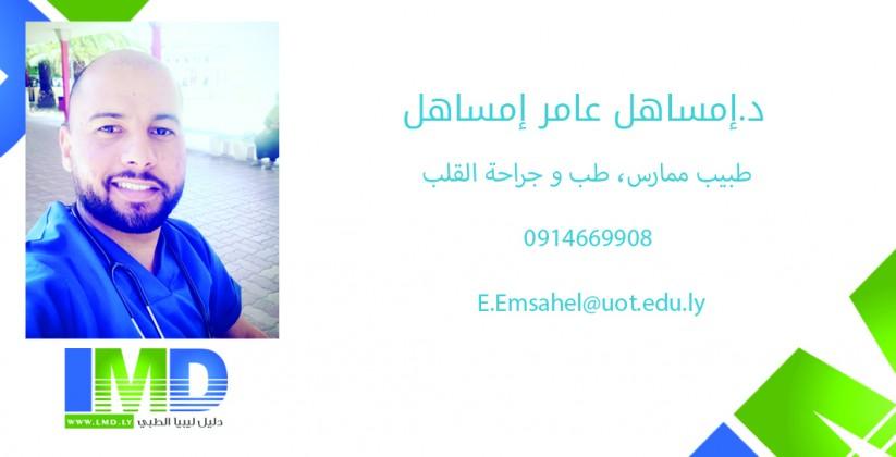 dr amsahil