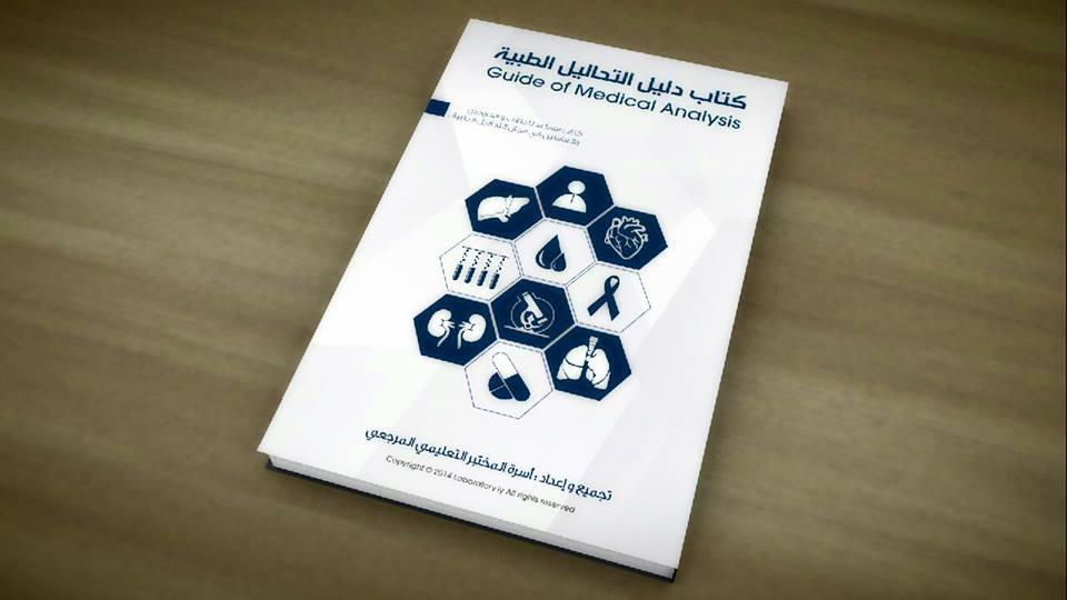 كتاب المصطلحات الطبية باللغة العربية